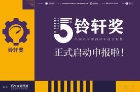 21位汽车主机厂新晋评委加盟,第五届铃轩奖评选正式启动申报