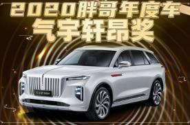 2020胖哥年度车评选 气宇轩昂奖——红旗E-HS9