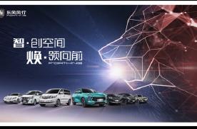 """东风风行正式发布""""乘风计划""""焕新战略,三大行动落实品牌价值"""