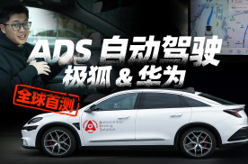 城市道路体验华为自动驾驶我惊呆了 全球首测极狐&华为自动驾驶