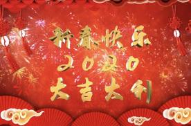 @所有人,收下这份新春祝福2020大吉大利!