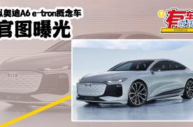 疑似奥迪A6 e-tron概念车官图曝光 将于上海车展首发