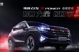 够劲!够抵!传祺GS3 POWER预售价太给力了!