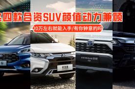 20万就能买到的合资SUV,这四款颜值动力兼顾,有你钟意的吗