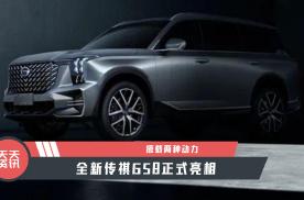【天天资讯】搭载两种动力,全新传祺GS8正式亮相