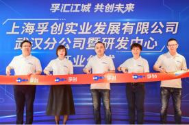 助力行业转型,孚创成立武汉分公司暨研发中心