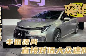 2020广州车展 广汽丰田凌尚 正面对呛速腾