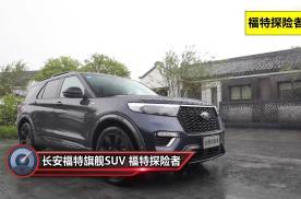 长安福特旗舰SUV 2020款福特探险者值得购买吗?