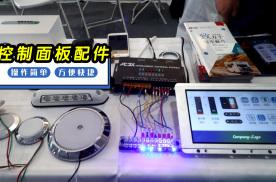 房车上的重要的配件,控制面板的选择,手机APP也可远程操控!