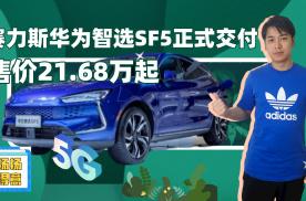 赛力斯华为智选SF5正式交付 售价21.68万起