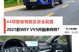 44项智能驾驶及安全配置 2021款WEY VV5开起来咋样