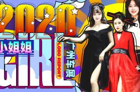 2020广州车展小姐姐大合集!是真男人就坚持到最后一张!