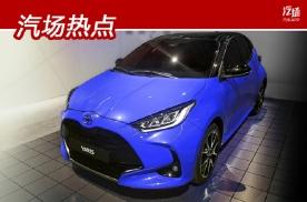 全新丰田YARiS将在东京车展首发,GA-B平台打造