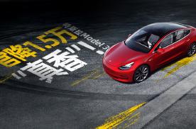 """特斯拉Model 3又官降成交破20万?真是""""刹不住""""了!"""