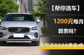 【帮你选车】1200元每月贵吗?沃尔沃XC60用车成本 保养价格不低