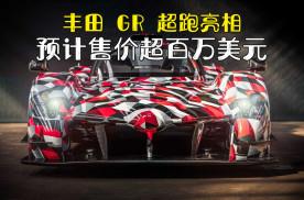 丰田 GR 超跑亮相 预计售价超百万美元