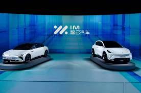 用实力回击质疑,IM智己汽车发布两款量产车型,电池永不自燃