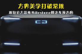 观致官方发布Milestone概念车预告图 方界美学打破常规