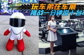 玩车弟带你打卡上海国际车展,一分钟了解这些车型!