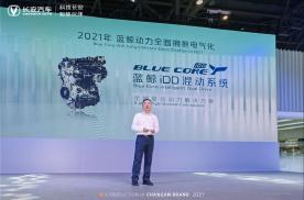 拥抱电气化搅动混动市场风云 长安汽车发布蓝鲸iDD混动系统