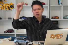 【七哥撩车】20万你会选择探歌吗?探岳值不值得买?