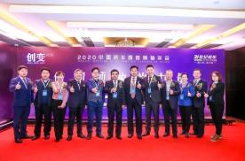 以非凡·致不凡 2021中国房车露营领袖年会荣耀开启