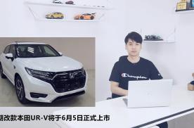 中期改款本田UR-V将于6月5日正式上市
