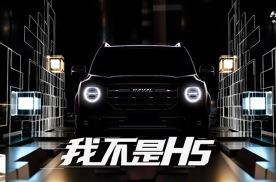 哈弗发布全新系列SUV预告图,设计独树一帜