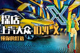到店体验ID.4 X,上汽大众首款纯电SUV,不到20万起售