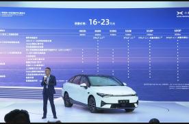 支持L4级自动驾驶系统,预售价16-23万,小鹏P5开启预售