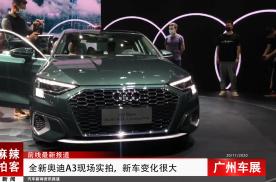 全新奥迪A3现场实拍,新车变化很大丨2020广州车展