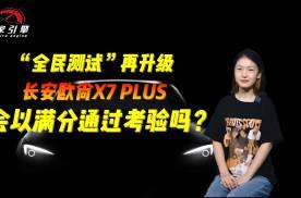 """""""全民测试""""再升级,长安欧尚X7 PLUS会以满分通过考验吗?"""