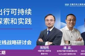 """洞察潜在机遇,创新商业模式,SMC""""智行+""""第二期研讨会召开"""