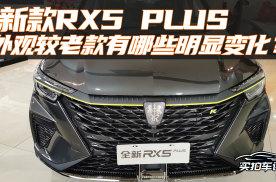 新款RX5 PLUS外观较老款有哪些明显变化?