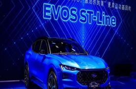 运动取向满满 长安福特发布EVOS ST-Line车型