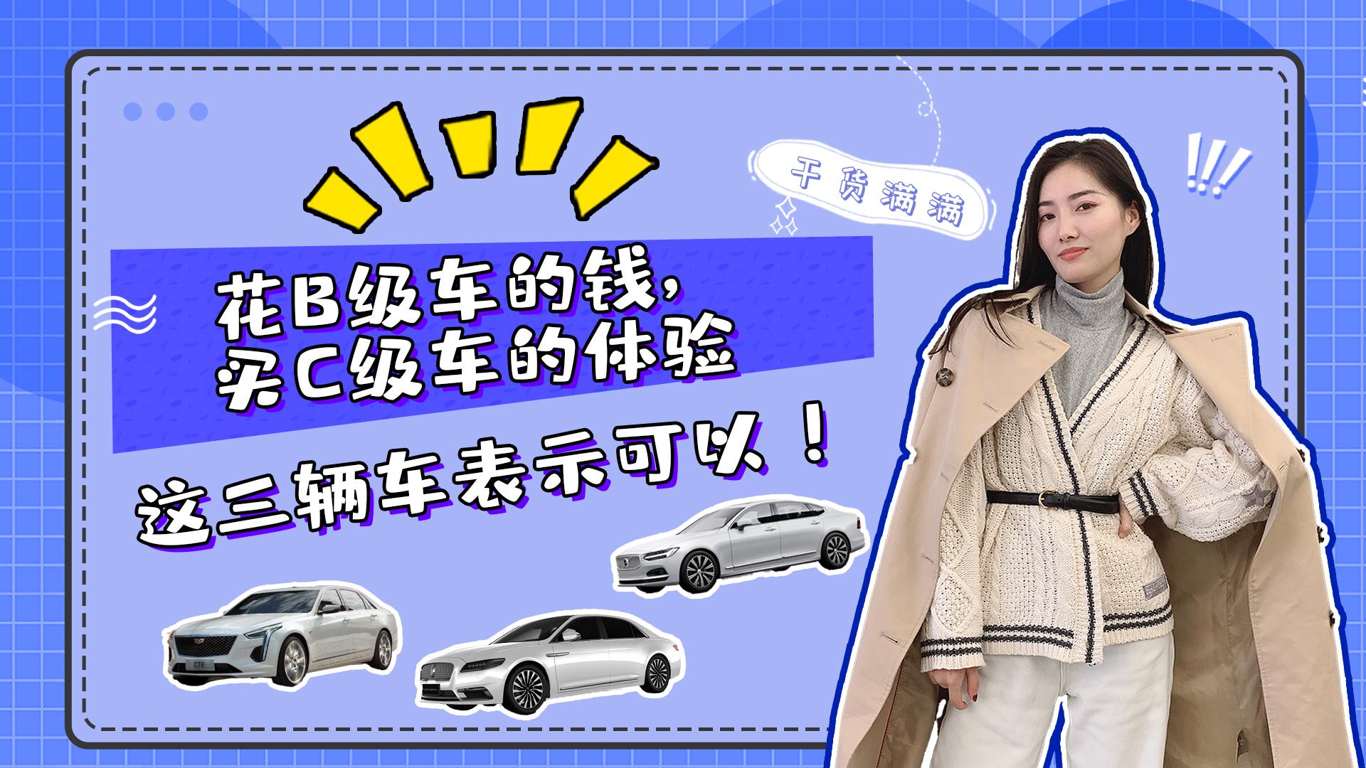 花B级车的钱,买C级车的体验?这三辆车表示可以!视频