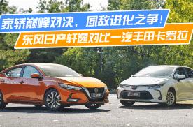 家轿巅峰对决,夙敌进化之争!东风日产轩逸对比一汽丰田卡罗拉