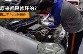 车原来都是修坏的?一辆二手Polo告诉你
