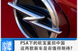PSA下的欧宝重回中国,这两款新车是否值得期待?