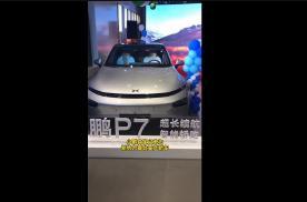 新势力首台量产轿车 700公里续航小鹏P7