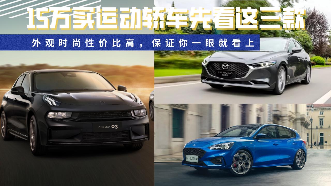 15万买运动轿车先看这三款,高颜值性价比高,保证你一眼就看上