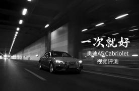 视频评测—不一样的奥迪A5 Cabriolet开箱报告