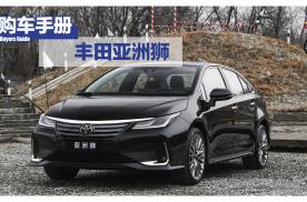 紧凑级轿车硬碰硬 丰田亚洲狮 VS 日产轩逸