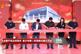 全新升级品质服务 重庆恒菱二郎旗舰店盛大开业