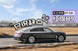 红旗H9,国产C+级豪华轿车全新标杆,车主居然敢吐槽?