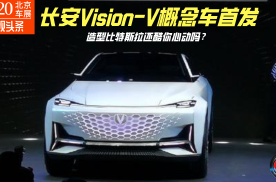 长安Vision-V概念车首发,造型比特斯拉还酷你心动吗?