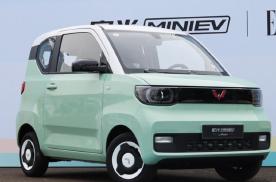 宏光MINI EV马卡龙上市 3.76万元起售