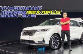 2020北京车展,起亚嘉华亮相,这几个亮点GL8真心比不了