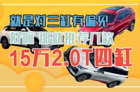 15万价格的三款四缸2.0T车型推荐,您看还满意吗?