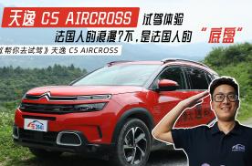 天逸C5 AIRCROSS试驾体验 法系车的浪漫你能Get吗